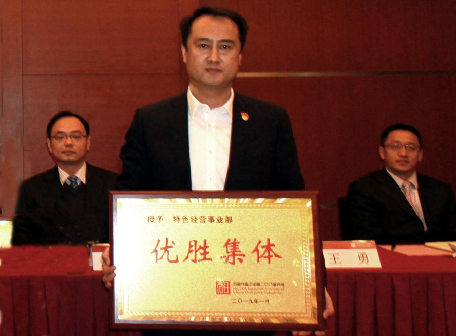 特色经营事业部总经理丁吉平上台领奖 (2).JPG